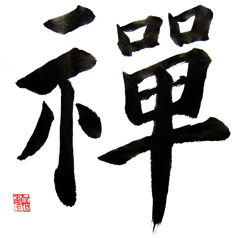 Shinto in japanese writing clipart best Japanese calligraphy online