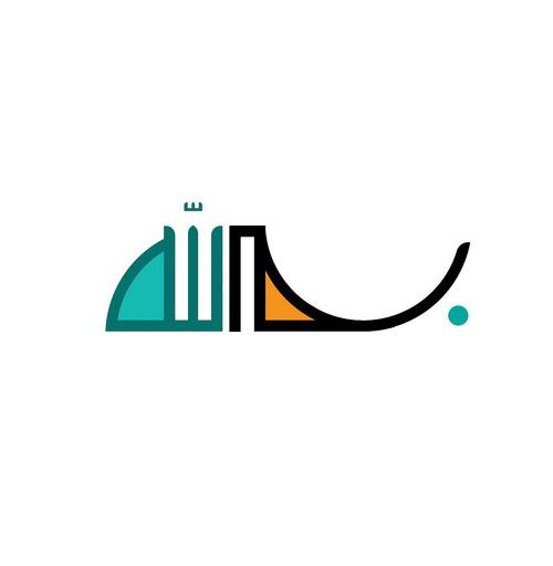 clip art islamic calligraphy bismillah joy studio design