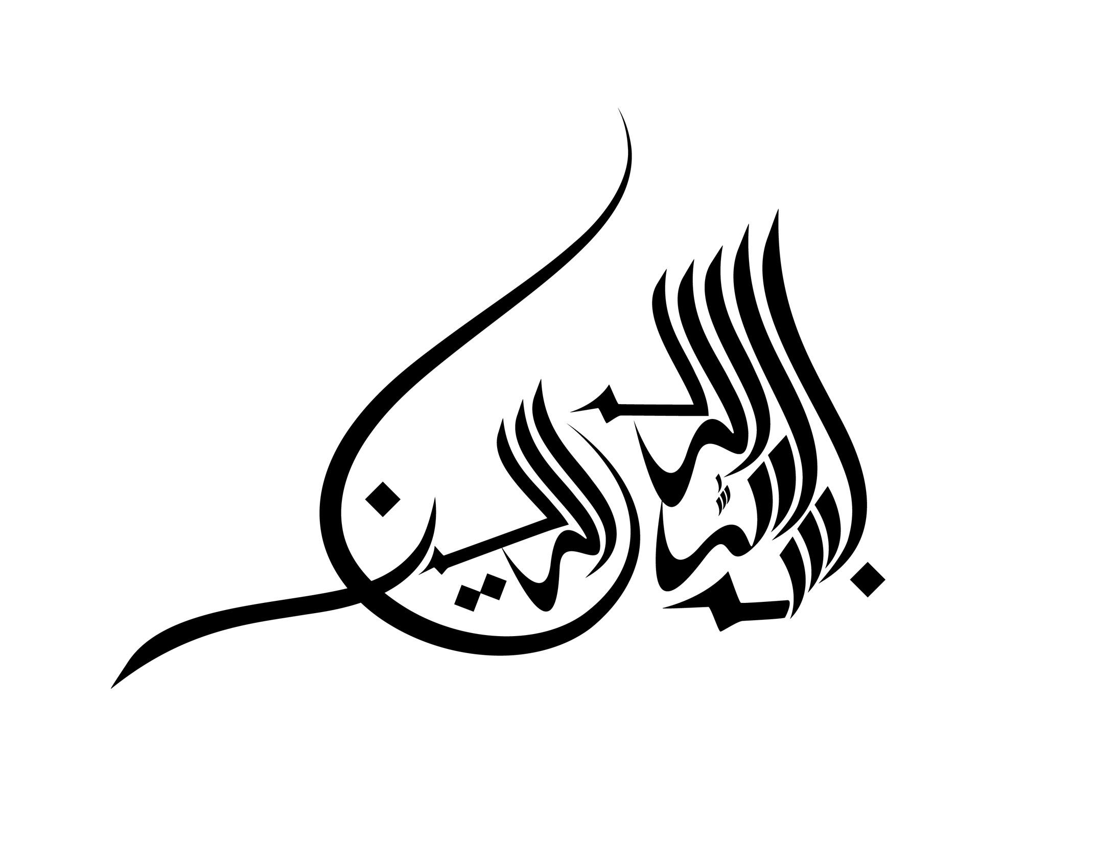 Arabic calligraphy vector clipart best