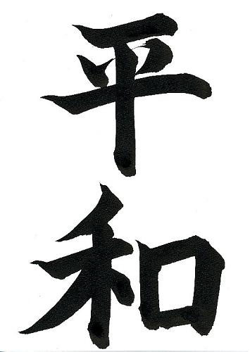 Japanese word for peace clipart best Japanese calligraphy online