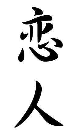 Love japanese symbol, nice tattoo symbols, japanese symbol ...