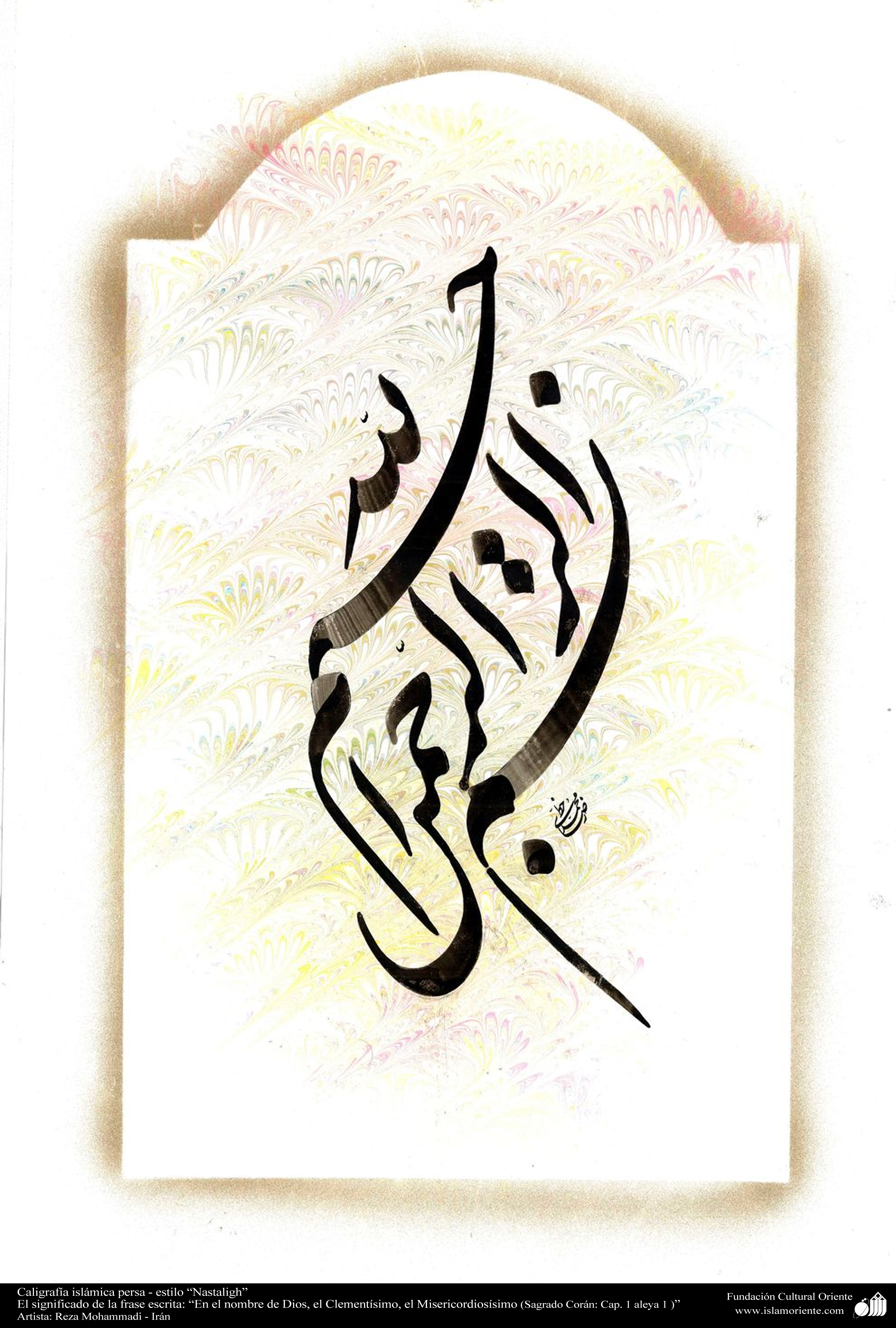 islamic calligraphy bismillah clipart best