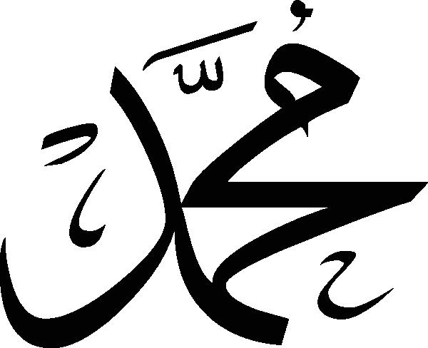 Kaligrafi allah dan muhammad vector clipart best