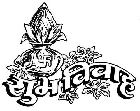 Shubh Vivah IN Hindi Clip Art Download 5 clip arts (Page 1