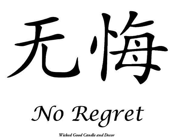 Respect tattoos clipart best