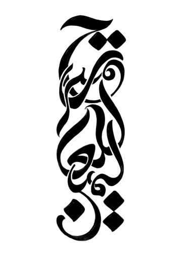 Islamic Calligraphy Allah Name Clipart Best