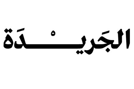 Best Arabic Fonts Free Download 16 Free Download Arabic Font