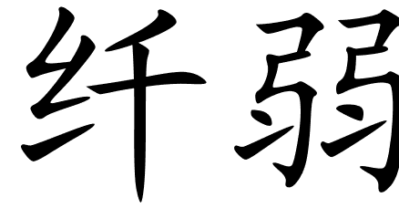 how to say fragile in chinese