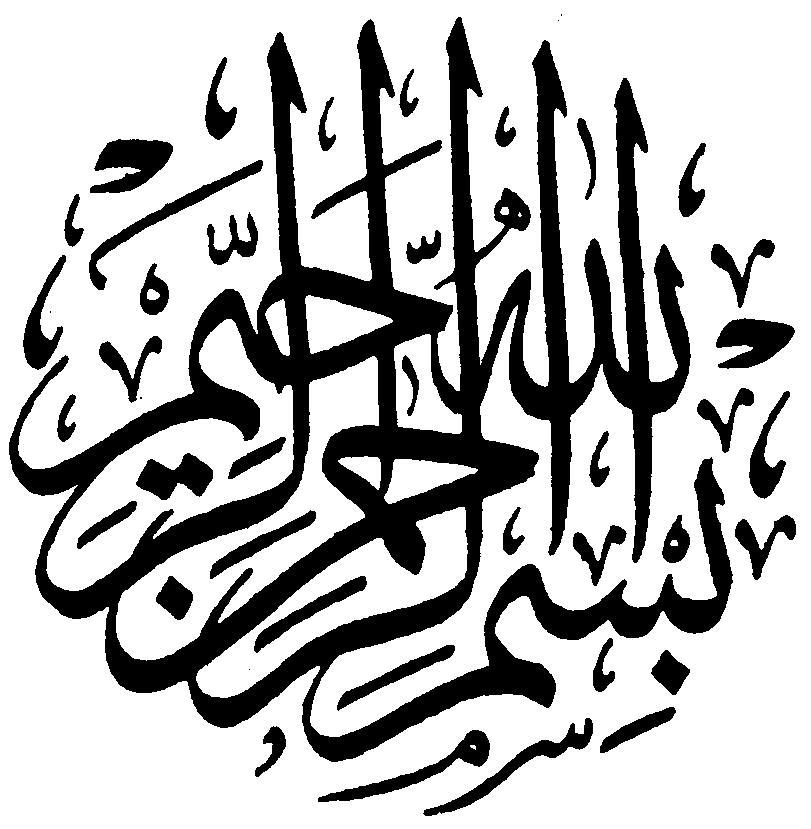Koleksi Gambar Tulisan Kaligrafi - Download Gratis