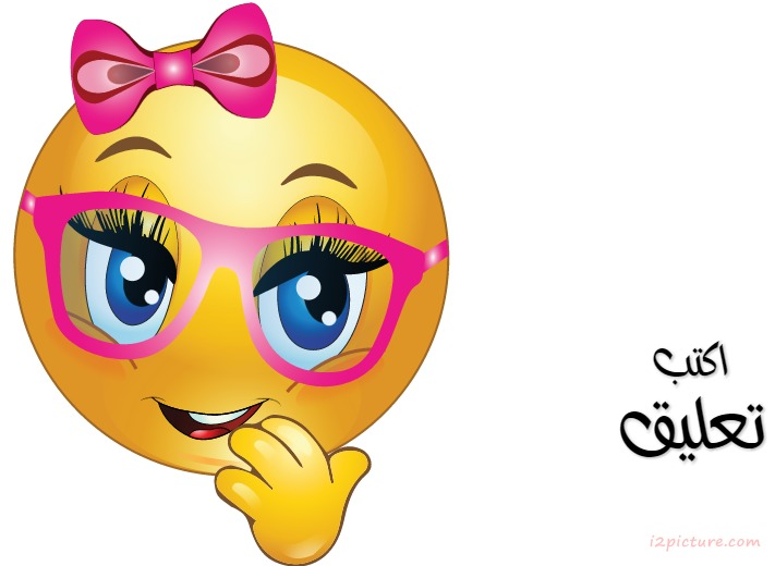 happy new year smiley face clip art - photo #45