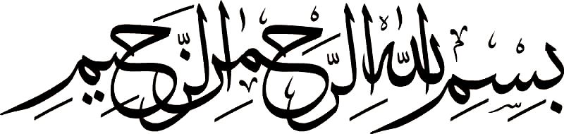 Bismillah Logo Clipart Best