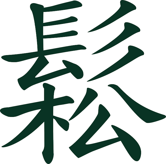Chinese symbols clipart best for Chinese letter art